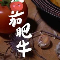 番茄肥牛的做法