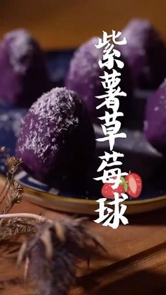 紫薯草莓球的做法