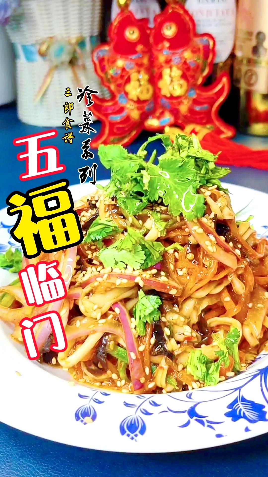 冷菜系列~五福临门迎新春