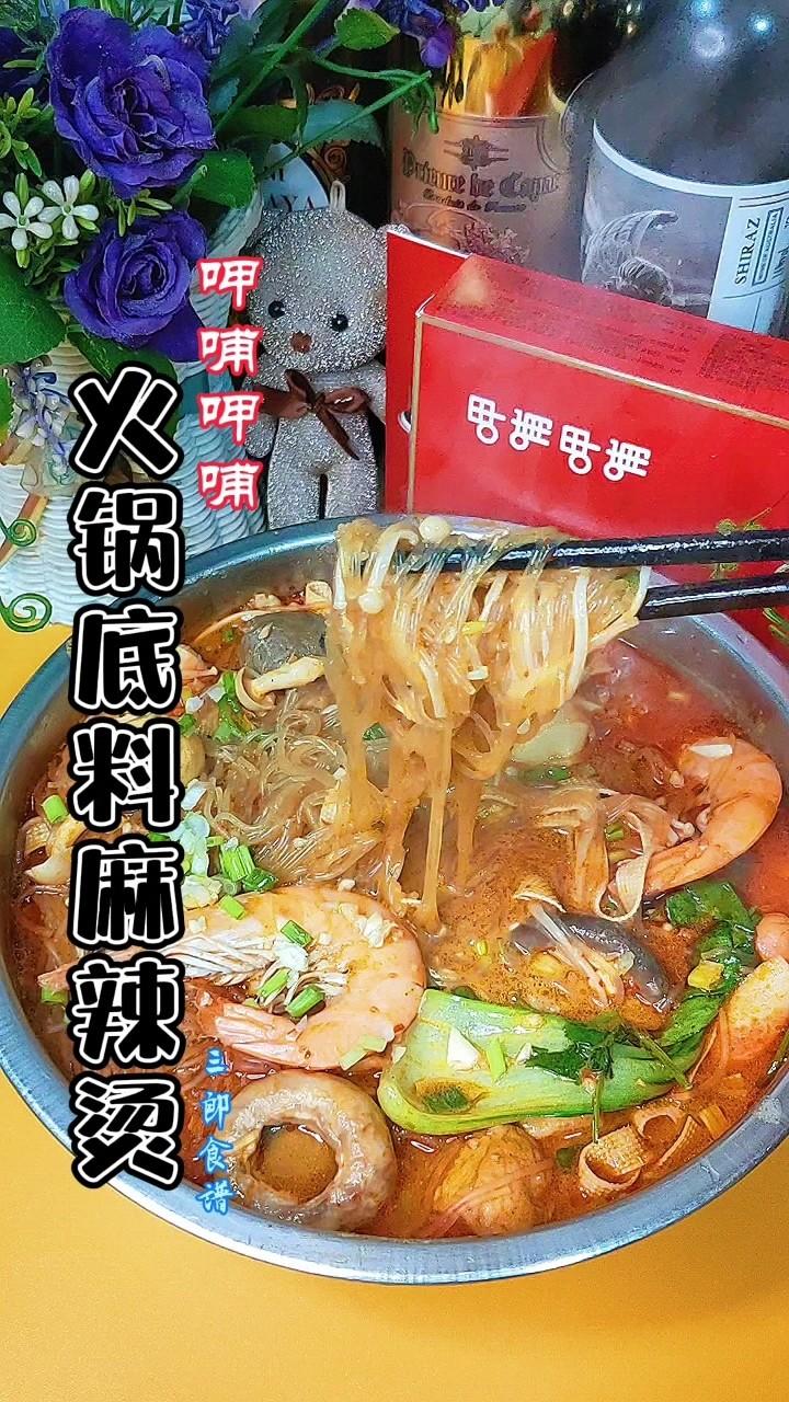 超好吃的呷哺呷哺火锅底料麻辣烫