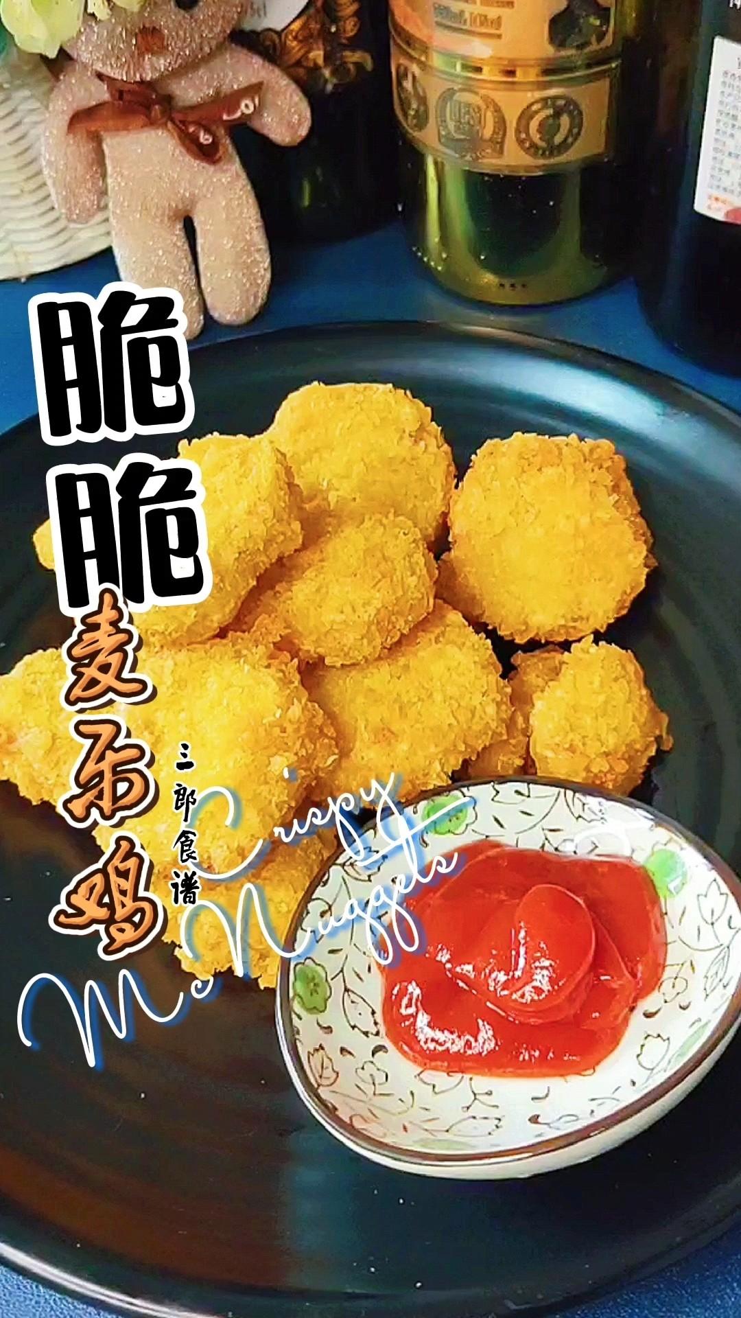 脆脆麦乐鸡