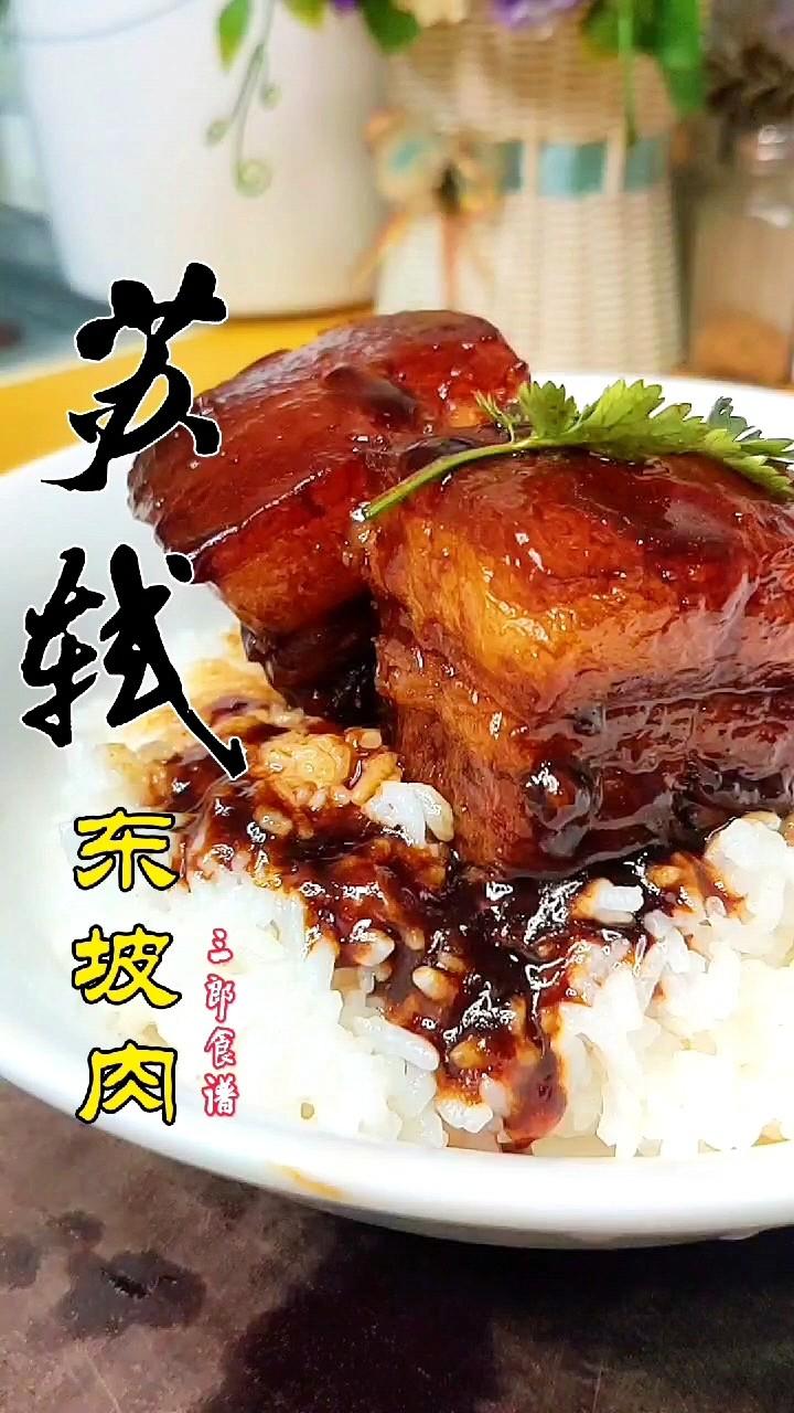 苏轼东坡肉