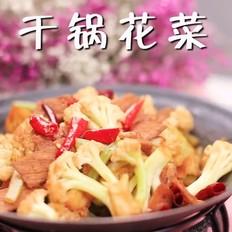 干鍋花菜的做法