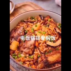 电饭锅排骨焖饭