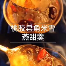 桃胶皂角米雪燕甜羹