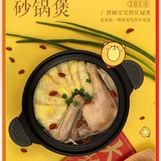 蛋饺老鸭煲