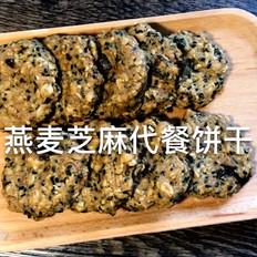燕麦芝麻代餐饼干