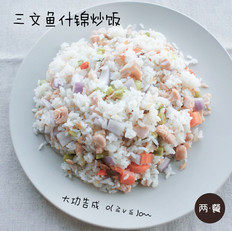 三文鱼什锦炒饭