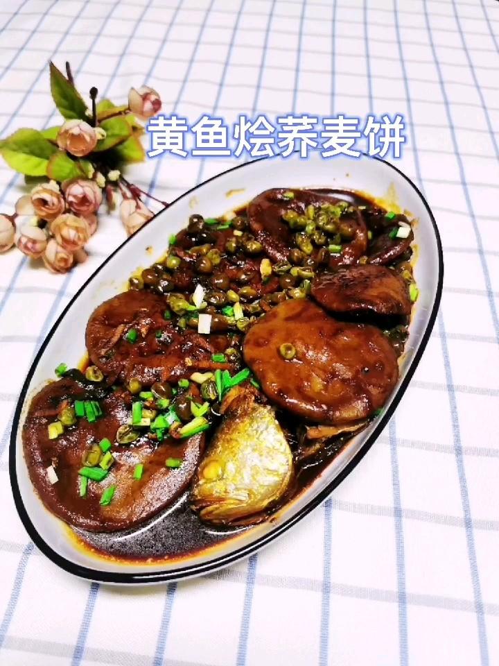 黄鱼烩荞麦面饼的做法