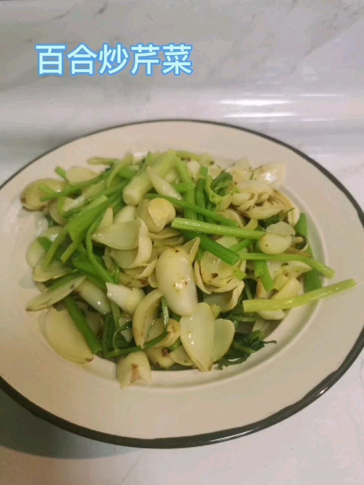 百合炒芹菜的做法