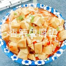 香辣豆腐块