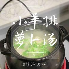 小羊排萝卜汤