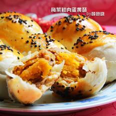 梅菜鲜肉蛋黄酥