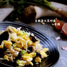 杏鲍菇木耳炒蛋