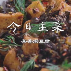 茶香焗豆腐