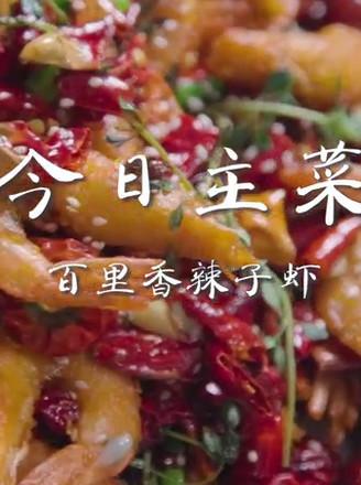 百里香辣子虾的做法