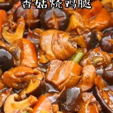 香菇烧鸡腿