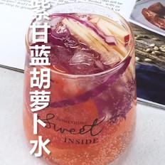 紫甘蓝胡萝卜水
