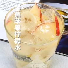 香蕉苹果柠檬水