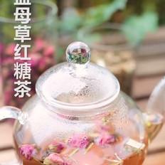 益母草红糖茶