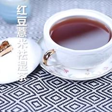 红豆薏米祛湿茶