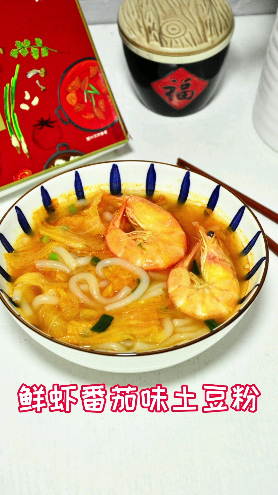 香喷喷鲜虾番茄味土豆粉的做法