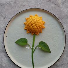 [吉祥如意]南瓜向日葵馒头