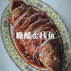 糖醋金线鱼