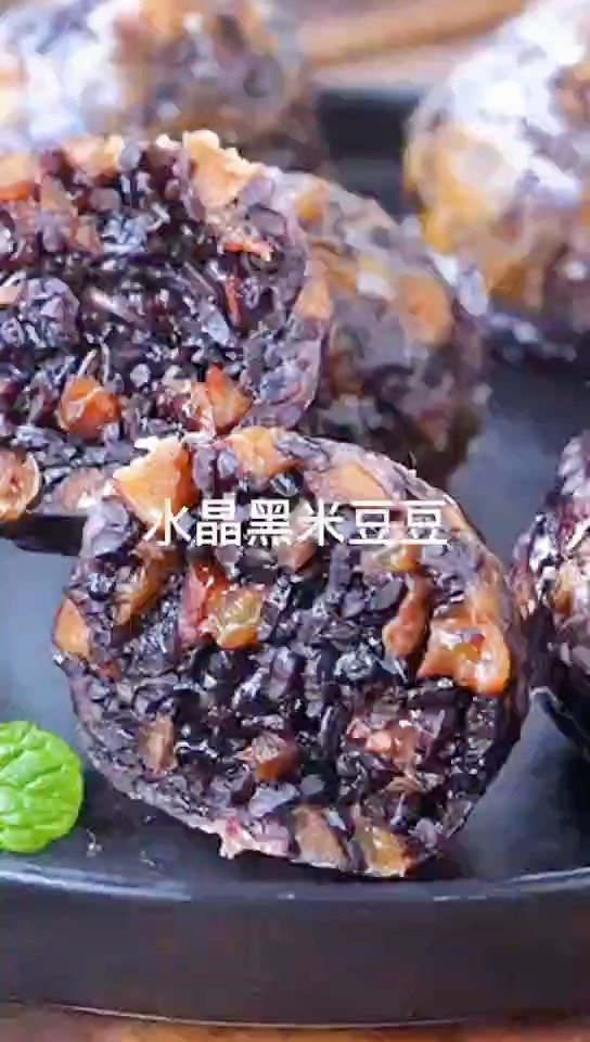 水晶黑米豆豆