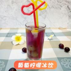 葡萄柠檬冰饮