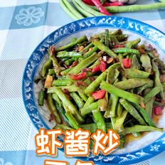 虾酱炒豆角