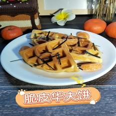 脆皮华夫饼