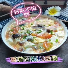 番茄香菇烩豆腐