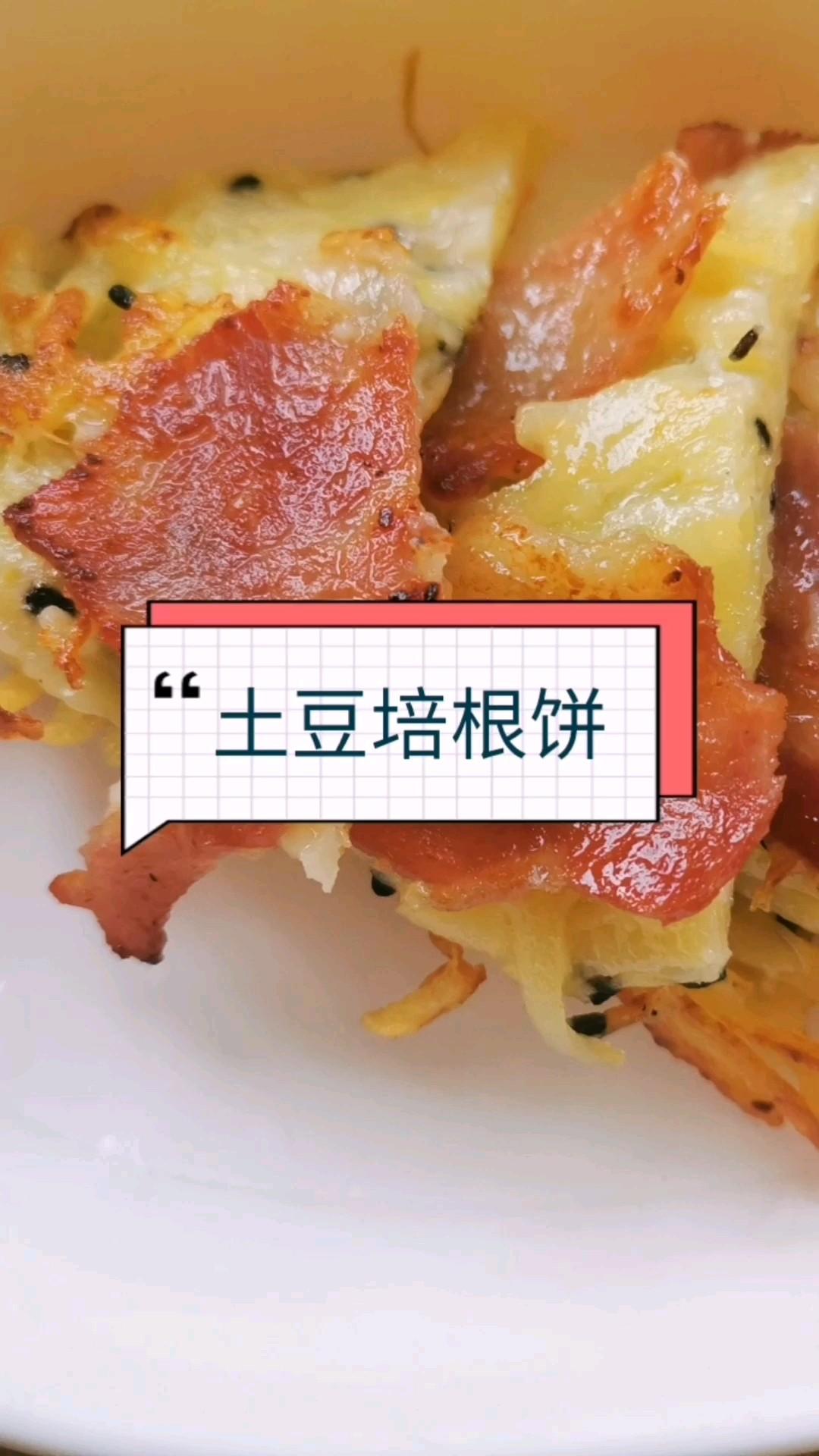 懒人版培根土豆饼