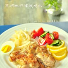 黑胡椒柠檬煎鸡扒