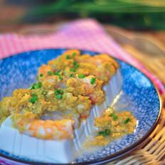 蛋黄鲜虾豆腐