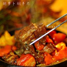 香浓软糯的胡萝卜焖羊肉