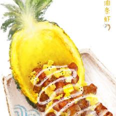 手绘食谱:菠萝油条虾 海洋里住着很多生命 很多鱼很多虾