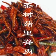 茶树菇里脊肉