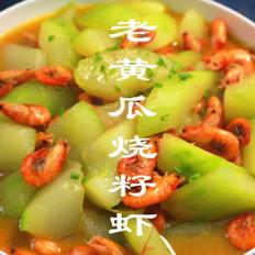 老黄瓜烧籽虾