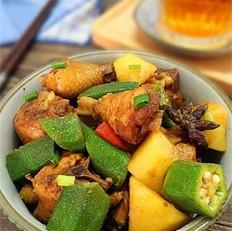 秋葵土豆鸡块