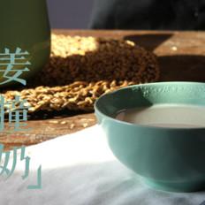 暖胃姜撞奶