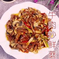 牛肉炒鲜蘑-高级减脂餐