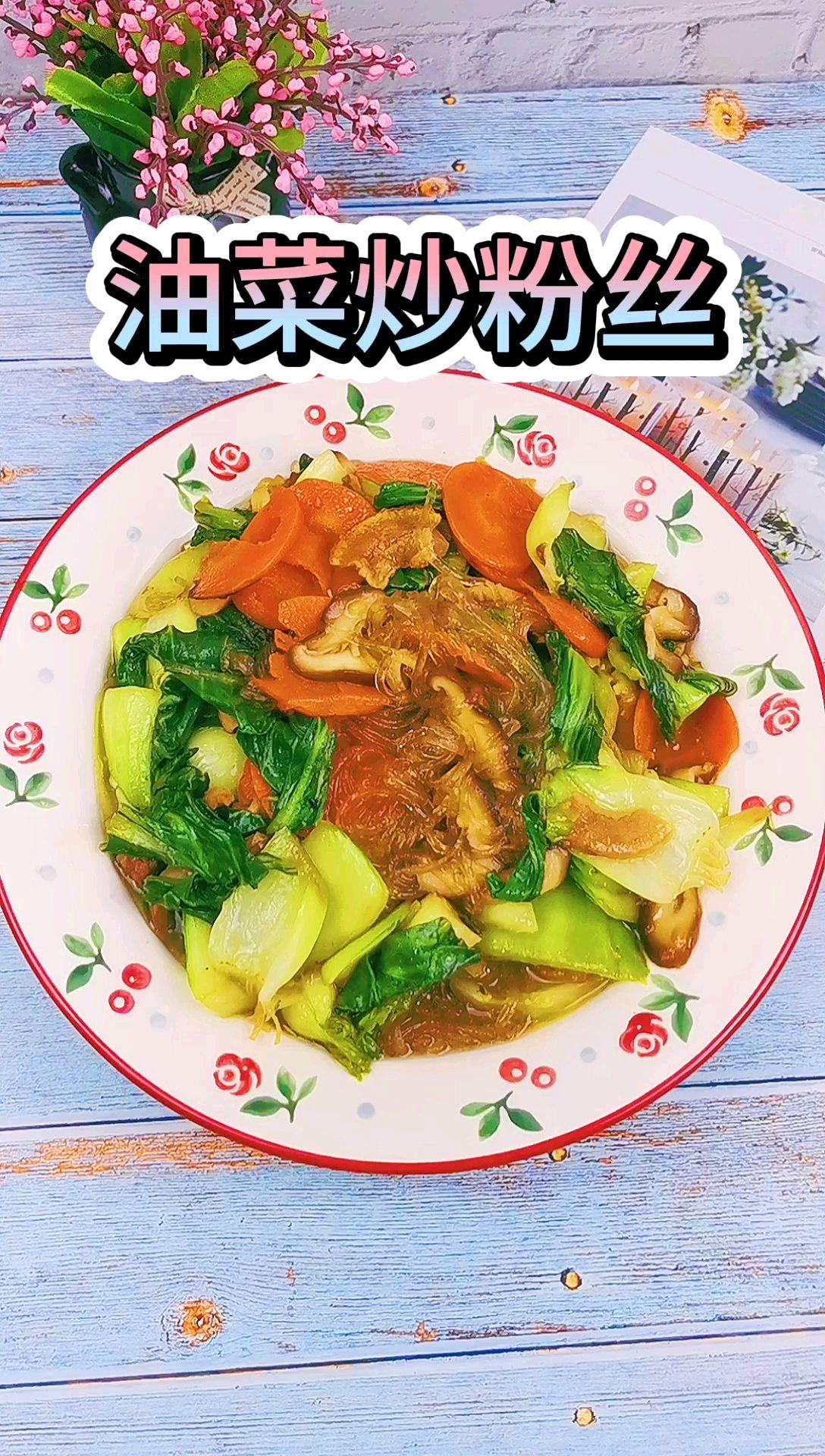 油菜炒粉丝