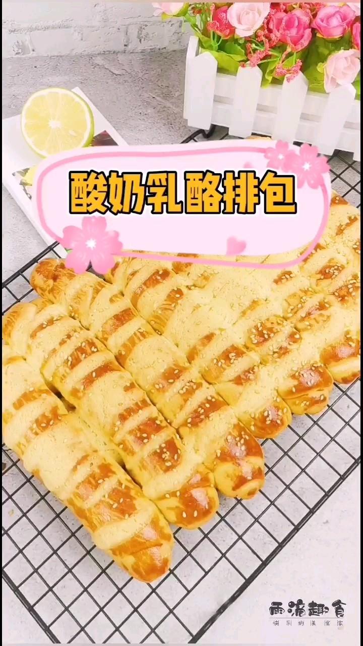 香甜松软酸奶乳酪排包