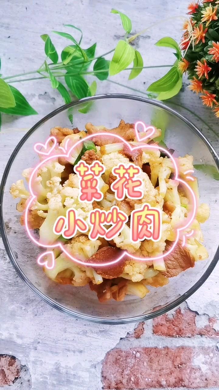 菜花小炒肉