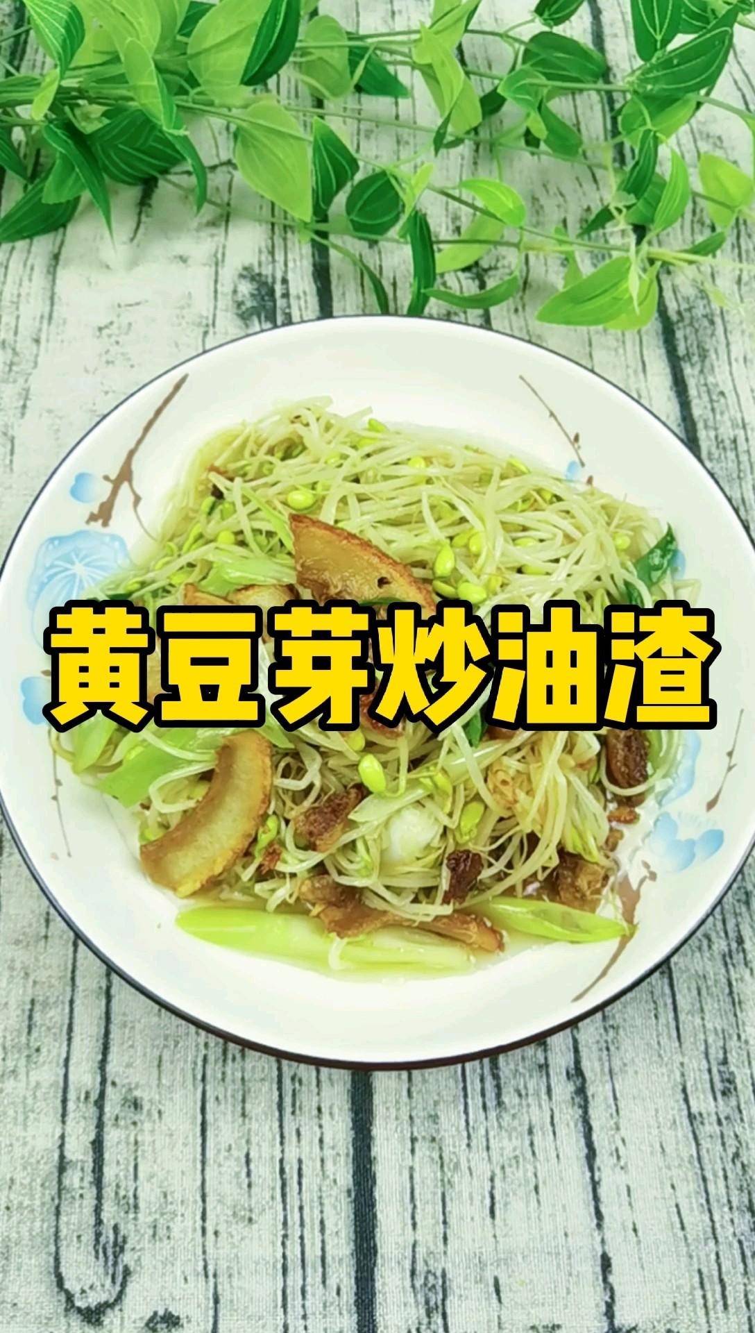 超下饭的家常小炒菜-黄豆芽炒油渣