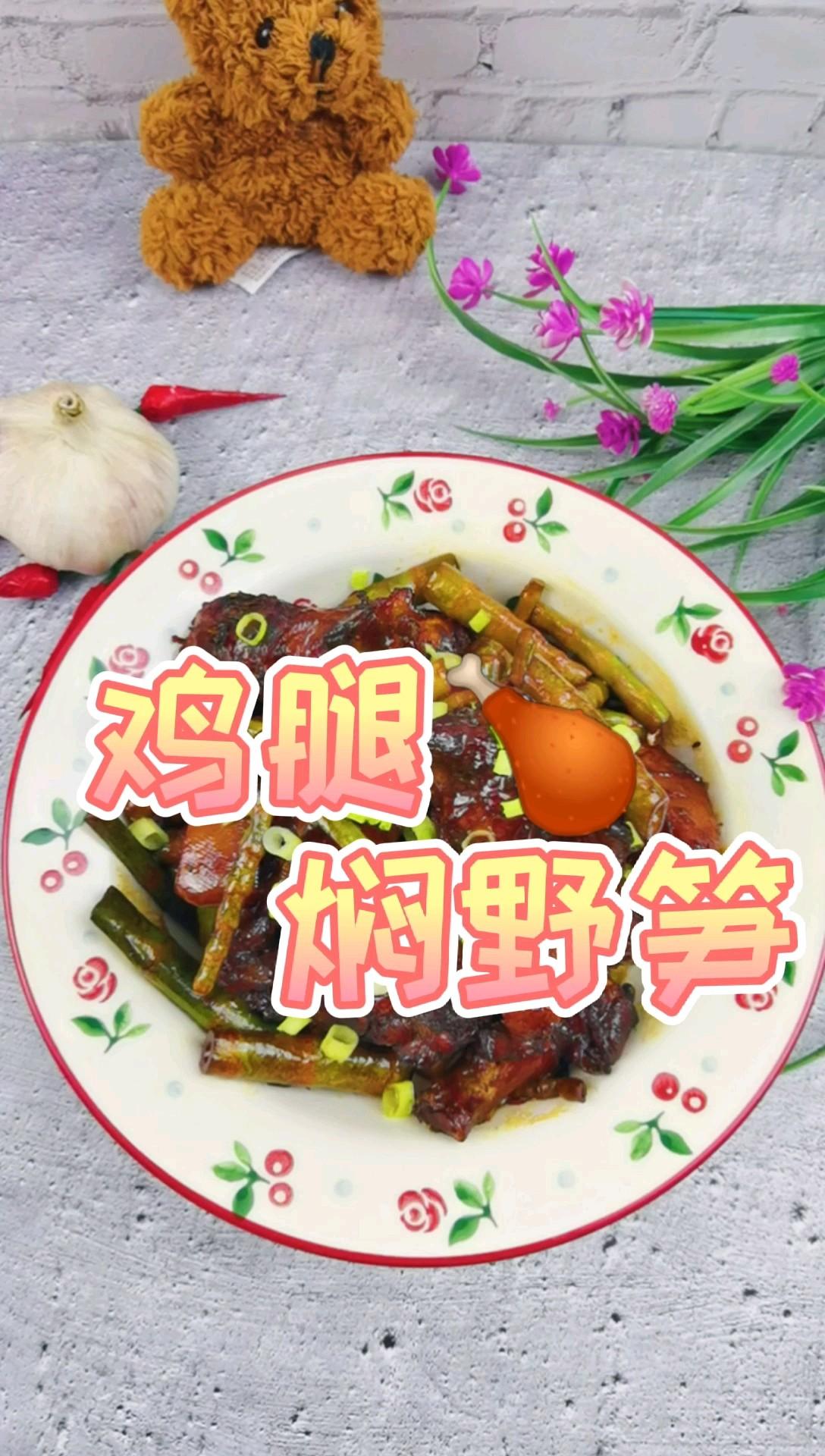 雞腿的花式做法-雞腿燜野筍,配菜豐富,營養美味,孩子超愛吃