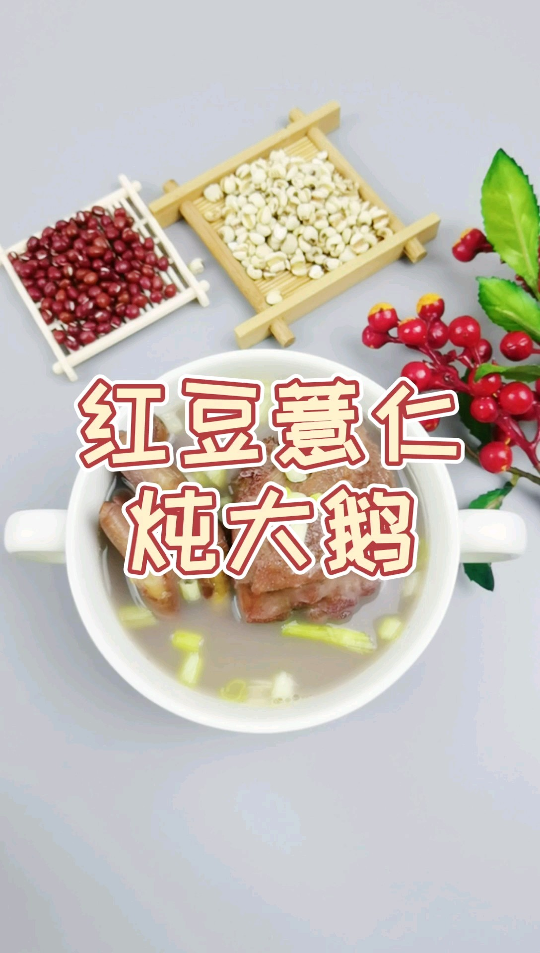 我是半滴雨#來自內蒙古#,參賽作品為紅豆薏仁燉大鵝,炎炎夏日1碗降火消暑的湯品,有愛的你值得擁有