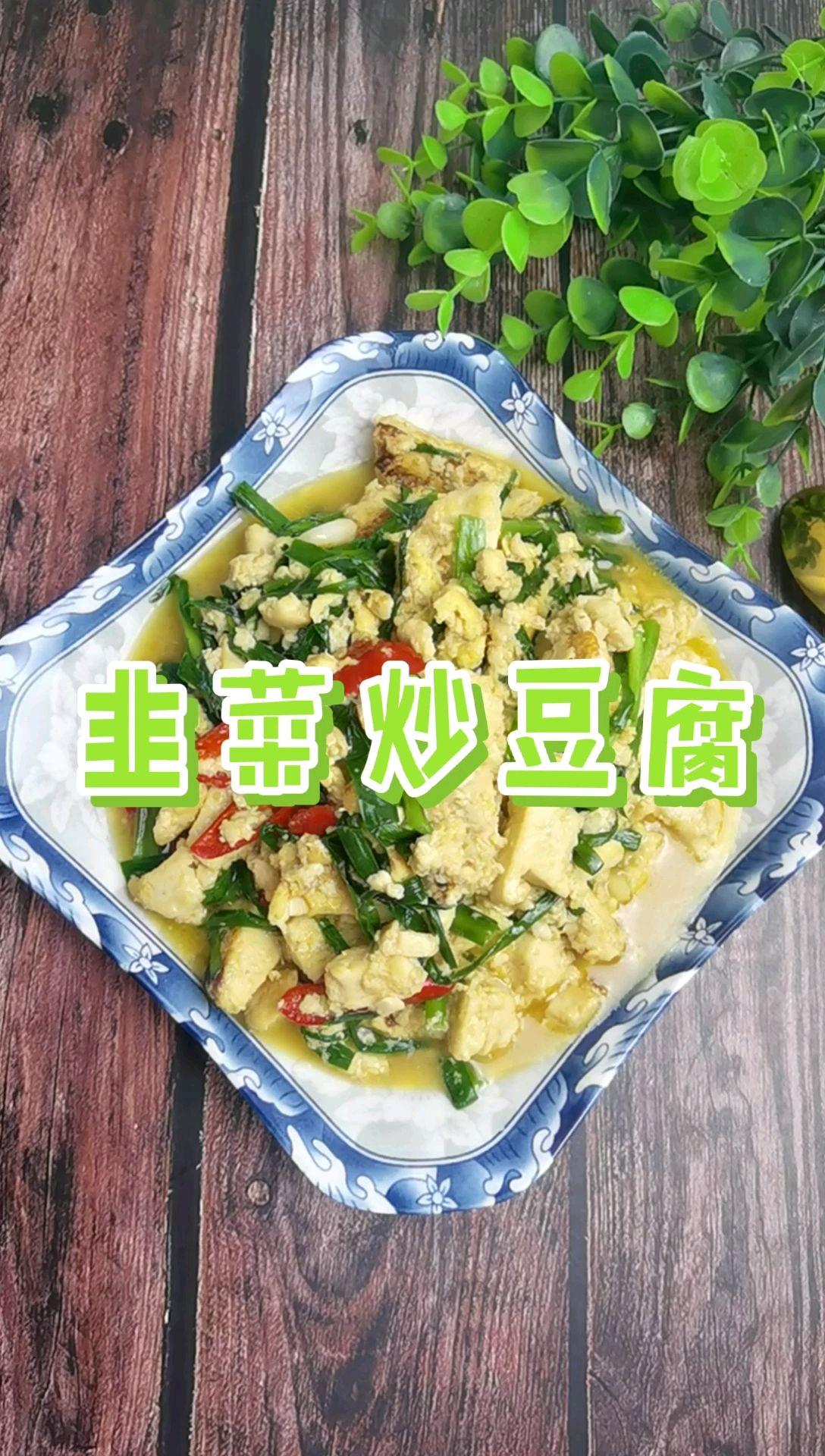 我是半滴雨#來自內蒙古#,參賽作品為韭菜炒豆腐,豆腐嫩滑,韭菜鮮美